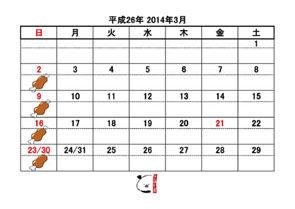 カレンダー2014年3月