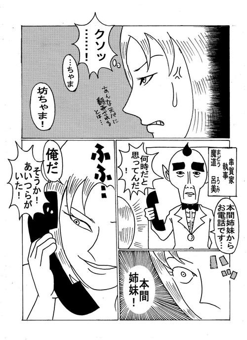 ギャグサスペンス漫画「くせっ毛10パー☆セント」5-8