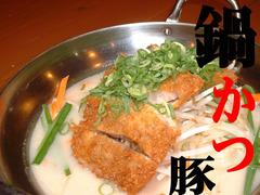 大阪福島(キタ圏内)にある豚の鍋とやきとん串がおすすめのグルメな居酒屋「とん彩や」ブログ用画像。宴会するならとん彩や。とん彩やとは、カレー鍋、トマト鍋を始め、豚のしゃぶしゃぶ、すき焼き、もつ鍋等、鍋料理全般が得意。他にも焼きとん串、串カツ、トンカツ、豚飯、餃子、ナポリタン、焼きそば、お好み焼き、カレー等、豚肉を使用した料理が得意。面白い飲食店。かつりょく鍋文字