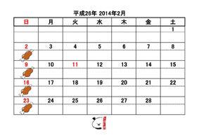 カレンダー2014年2月