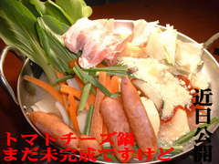 大阪福島(キタ圏内)にある豚の鍋とやきとん串がおすすめのグルメな居酒屋「とん彩や」ブログ用画像。宴会するならとん彩や。とん彩やとは、カレー鍋、トマト鍋を始め、豚のしゃぶしゃぶ、すき焼き、もつ鍋等、鍋料理全般が得意。他にも焼きとん串、串カツ、トンカツ、豚飯、餃子、ナポリタン、焼きそば、お好み焼き、カレー等、豚肉を使用した料理が得意。面白い飲食店。とまとチーズ鍋文字イン