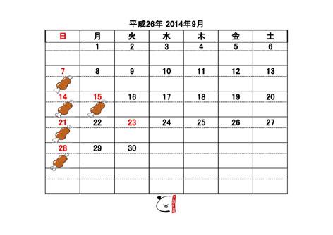 カレンダー2014年9月
