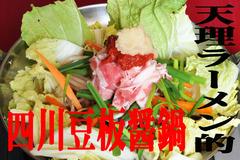 四川鍋文字イン