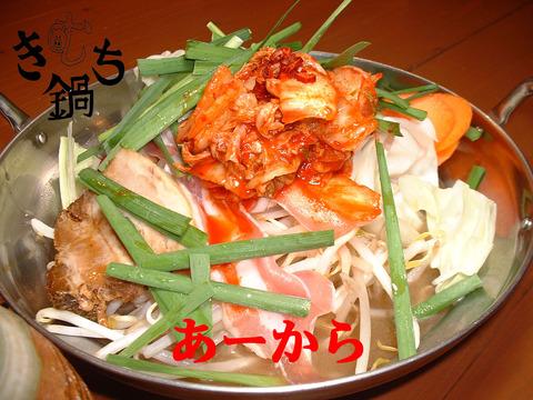 きむち鍋文字イン