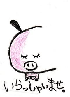 豚の天才第一候補
