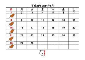 カレンダー2014年6月