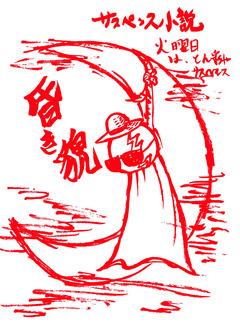 大阪福島(キタ圏内)にある豚の鍋とやきとん串がおすすめのグルメな居酒屋「とん彩や」スタッフが描いている不動産ものミステリーっていうか、サスペンスの挿絵。山林分譲や底地買い、国土法逃れの手口等、経済もの小説の要素も濃くあり、ピカレスク的風合いも色濃い小説。その挿絵。昏き貌の赤い文字バージョン