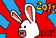 豚うさぎ文字イン