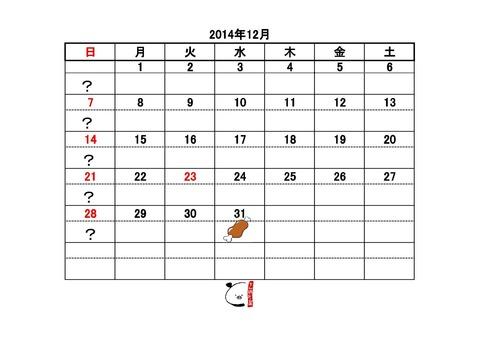 カレンダー2014年12月