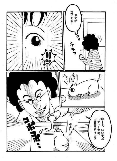 てんぱ45