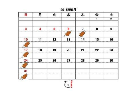 カレンダー2015年5月
