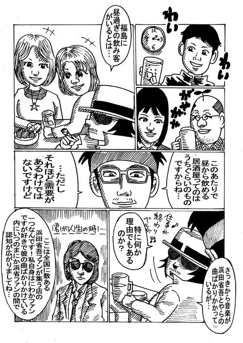 「福島で昼過ぎに飲みの客がいるとは」辺りを見ている久留米。 「このあたりで昼から飲める居酒屋ってのはうちぐらいのものですからね。ただし、それほど需要があるわけではありませんけど」 「さっきからBGMに浜田省吾とやらの曲ばかりがかかっているが、特に何か理由でもあるのか」 「ここは全国に数ある省吾ファンが集う店の一つなんです。私自身はにわかファンですが、好きで彼の曲ばかりかけているうちにいつのまにか浜省ファンの間に認知が広がりましてね。1-192