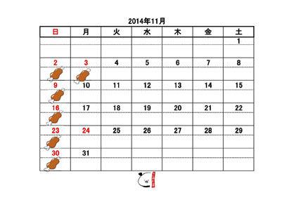 カレンダー2014年11月