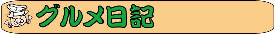 グルメ日記(off)