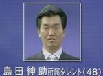 sninsuke