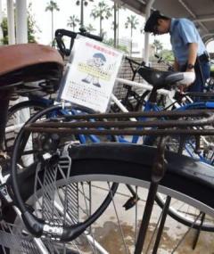 自転車盗難防止「ロック作戦」 番号を電話通知