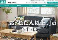 ニトリ、買ってはいけない夏物グッズ・ワースト3!うーん…ダサい!