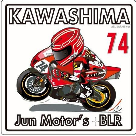 カワシマ全日本1