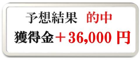 36000円