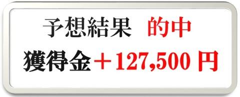 127500円