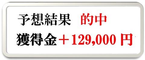 129000円