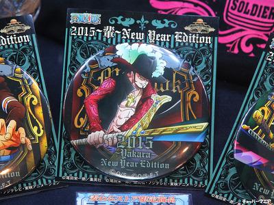 mugiwara-store-2015-Lucky-box-08