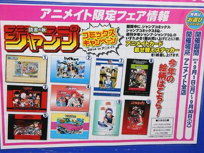ジャンプコミックスキャンペーン2014 in アニメイト
