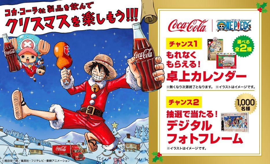 イトーヨーカドー クリスマス キャンペーン