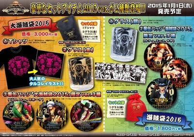 ワンピース 海賊袋2015