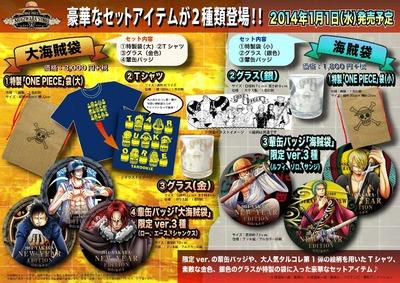 ワンピース2014福袋 海賊袋