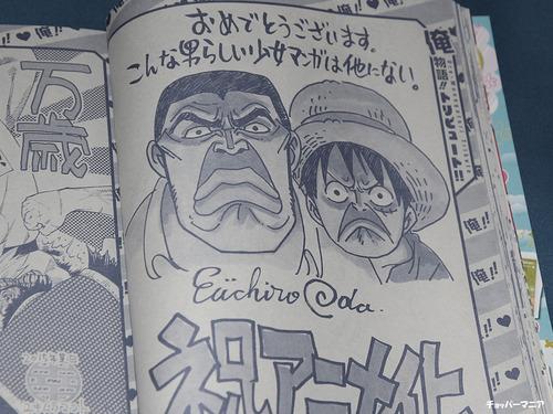 俺物語 ワンピース