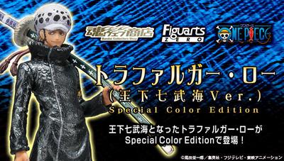 フィギュアーツZERO トラファルガー・ロー 王下七武海Ver. Special Color Edition