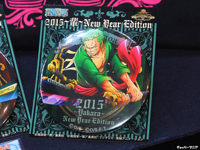 mugiwara-store-2015-Lucky-box-09