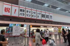 東京オリンピックのボランティアが足りないってどれくらいのスキルが必要?