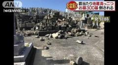 墓石や地蔵 300基以上が壊される 少人数では無理 大阪阪南市