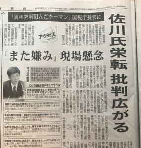毎日新聞の「佐川の国税庁長官栄転問題」記事にコメントを寄せました