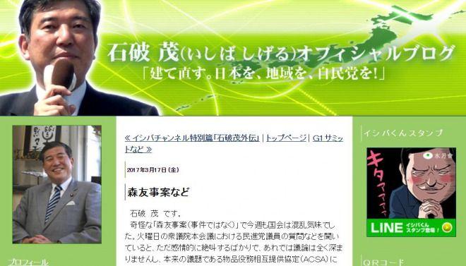 森友問題で首相批判の声!石破茂氏「昭恵夫人も説明すべき」松井知事「本質説明できないのは安倍総理」