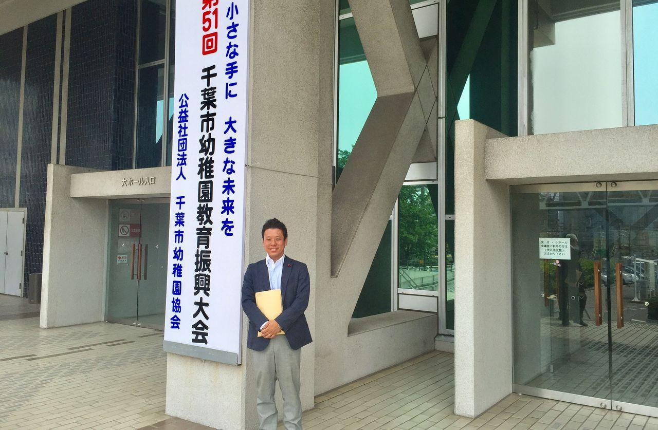 幼児教育の無償化を!千葉市幼稚園教育振興大会に出席しました!