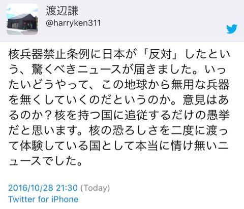 「核兵器禁止条例に反対した日本は本当に情けない」渡辺謙さん