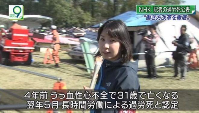NHKが4年前の過労死を発表!1ヶ月で時間外労働159時間、都庁担当で取材!遅い発表に批判
