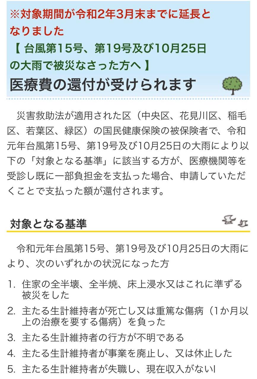 台風被災者の医療費減免制度が3月末まで延長になりました!