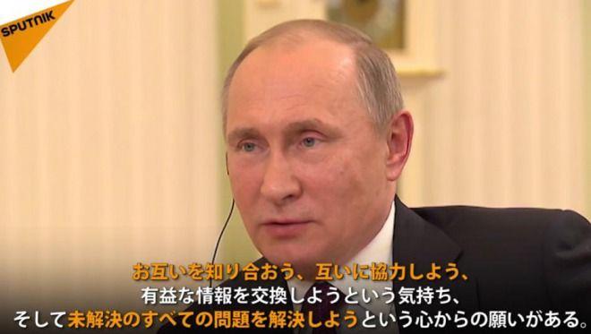 ロシアのプーチン大統領が日本国民向けのメッセージ公開!「お互いを知り合おう、互いに協力しよう」