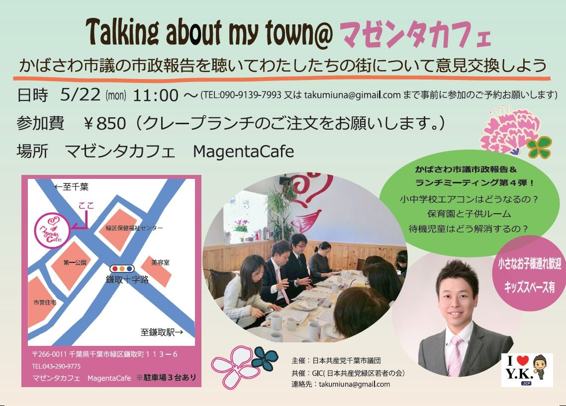 【告知】5月22日市政報告『Talking about my town@マゼンタカフェ』やります