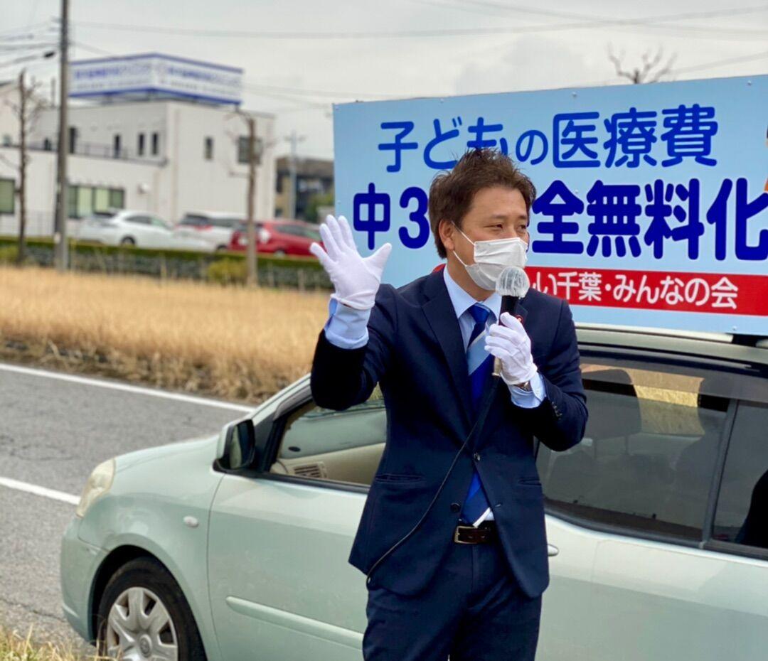 カジノ誘致ではない千葉市をつくろう!鎌取駅や土気駅で訴え!