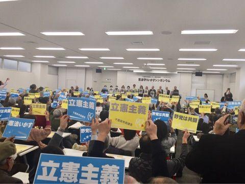 立憲主義回復へ野党共闘を!千葉県市民連合が発足!