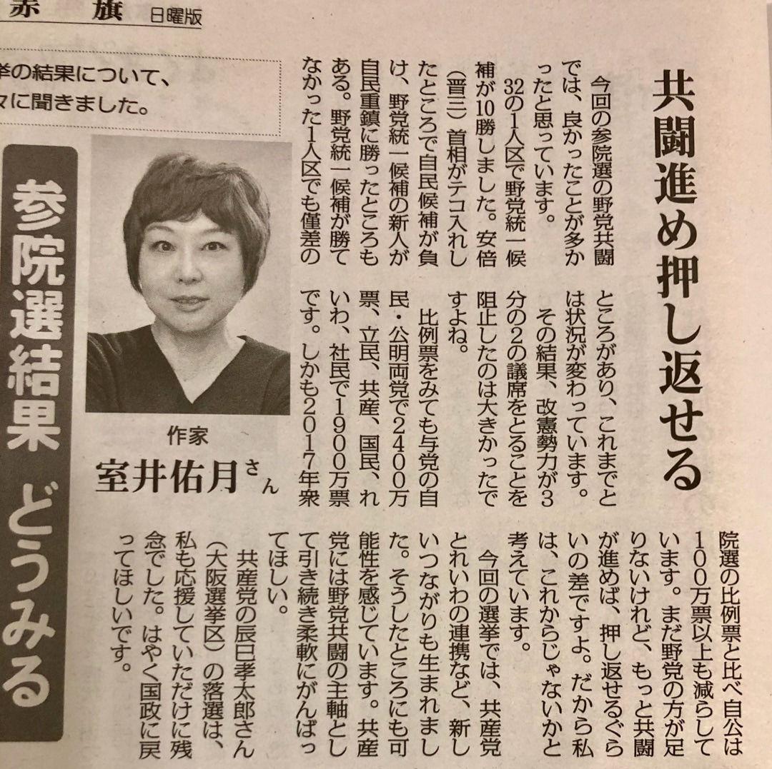 「共産党とれいわの連携に可能性感じてる。共産党は野党共闘の主軸で」室井佑月さん