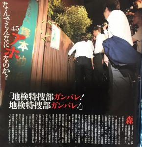 今週の『週刊SPA!』巻頭コラムで、大阪地検特捜部にエールを送りました。