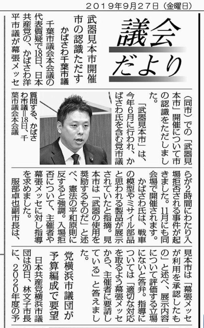 【動画】千葉市に必要なのはカジノ誘致ではなく災害に強いまちづくり! かばさわ洋平議員 代表質疑