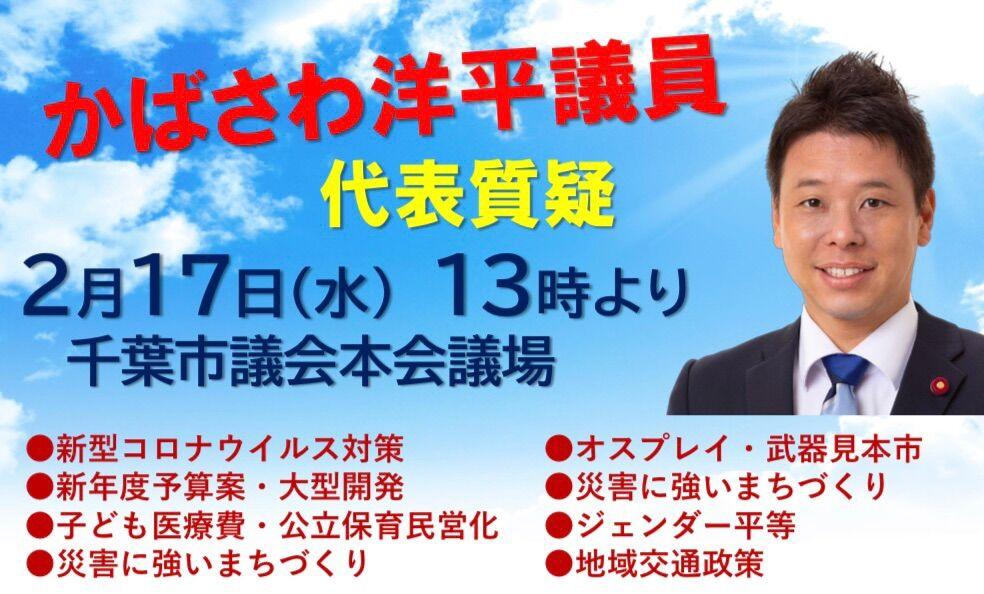 17日13時~ 新型コロナ対策から市政全般を熊谷市長に問います!