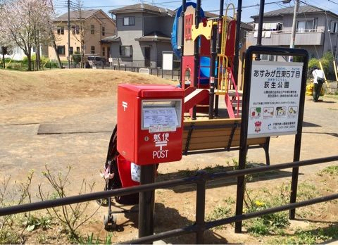 あすみが丘東5丁目荻生公園に郵便ポストが設置されました!